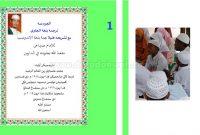 Terjemah Matan Jurmiyah Bab Kalam (1)