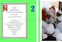 Terjemah Matan Jurmiyah Bab Makrifat 'Alamatil- I'rab (2)
