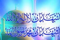 Bacaan Dua Kalimat Syahadat Dan Penjelasannya