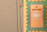 Sifat Wajib, Mustahil dan Jaiz Bagi Nabi & Rasul Beserta Artinya