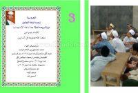 Terjemah Jurmiyah Fasal al-Mu'robat 3.jpg
