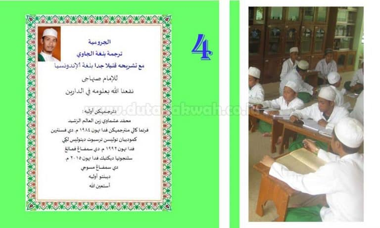 Terjemah Jurmiyah Fasal al-Mu'robat Qismani (4)