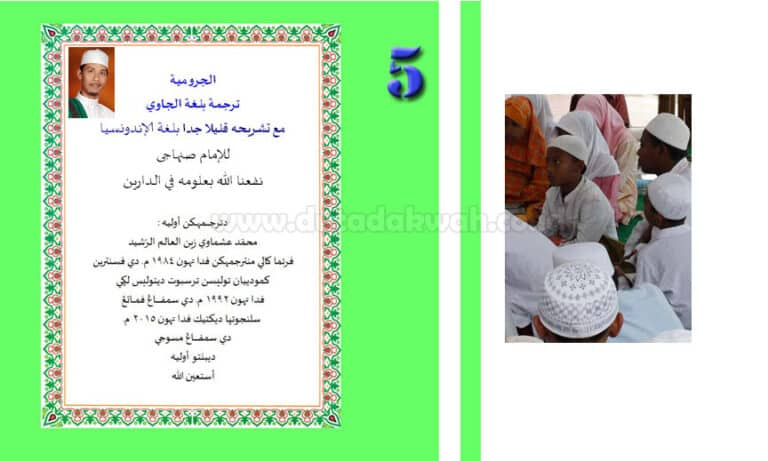 Matan Jurmiyah Bab al-Af'al & Bab Marfu'atil-Asma (5)