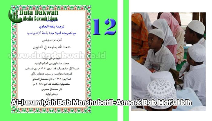 Al-Jurumiyah Bab Manshubatil-Asma & Bab Maf'ul bih